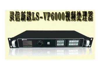 LISTEN VP6000 LED Screen Video Processor